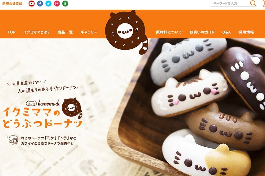 イクミママwebサイト