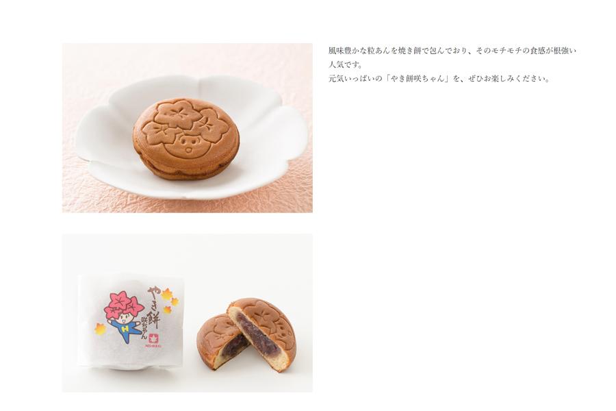 にしき堂 やき餅咲ちゃん