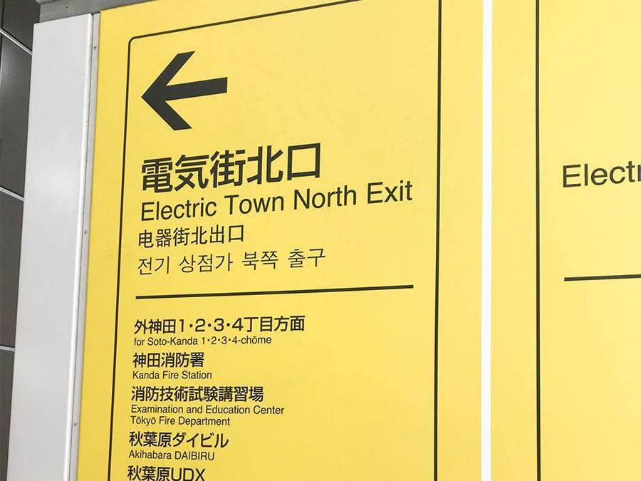 JR秋葉原駅 電気街北口からスタート