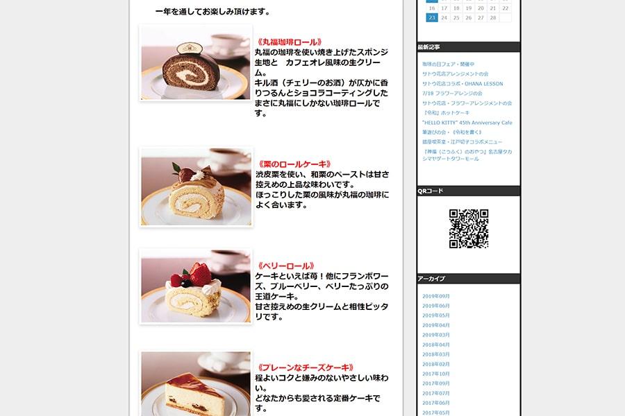 丸福珈琲 ホームページ スクリーンショット