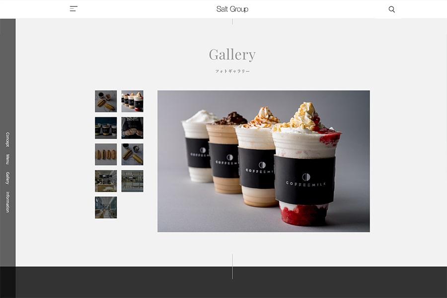 コーヒーミルク ホームページ スクリーンショット