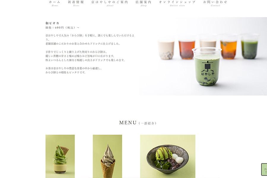 京はやしや ホームページ スクリーンショット