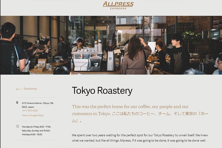 東京ロースタリー&カフェ スクリーンショット