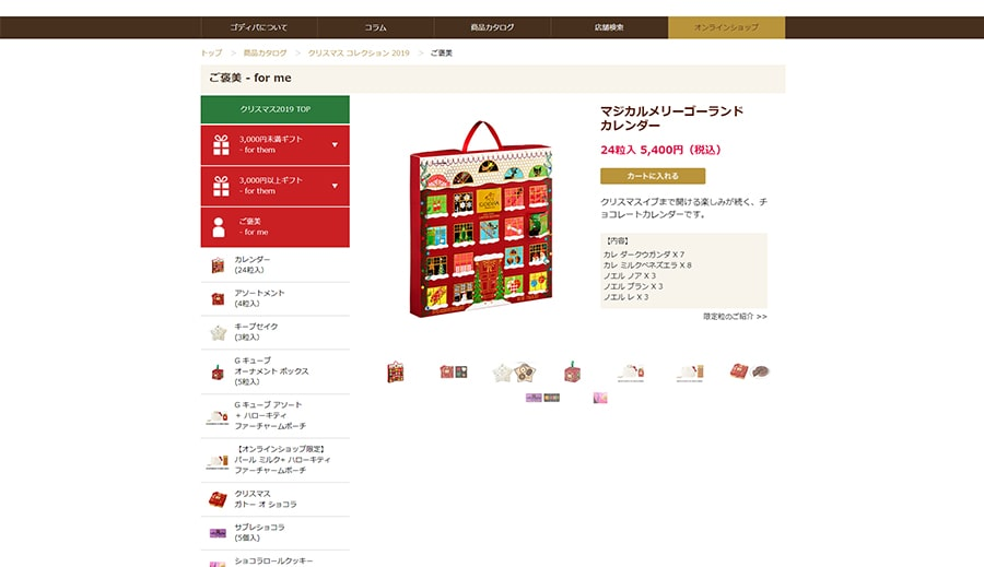 【GODIVA】マジカルメリーゴーランド カレンダー 24粒(スクリーンショット)
