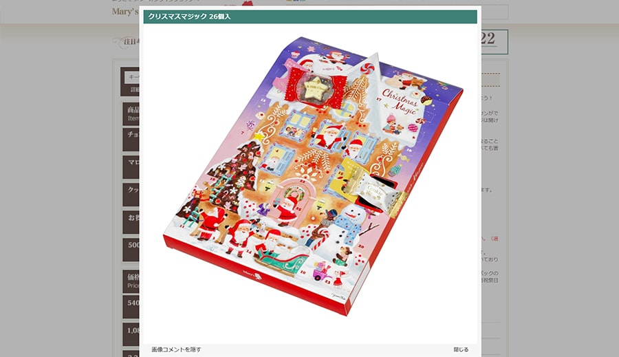 【メリーチョコレート】クリスマスマジック 26個入(スクリーンショット)