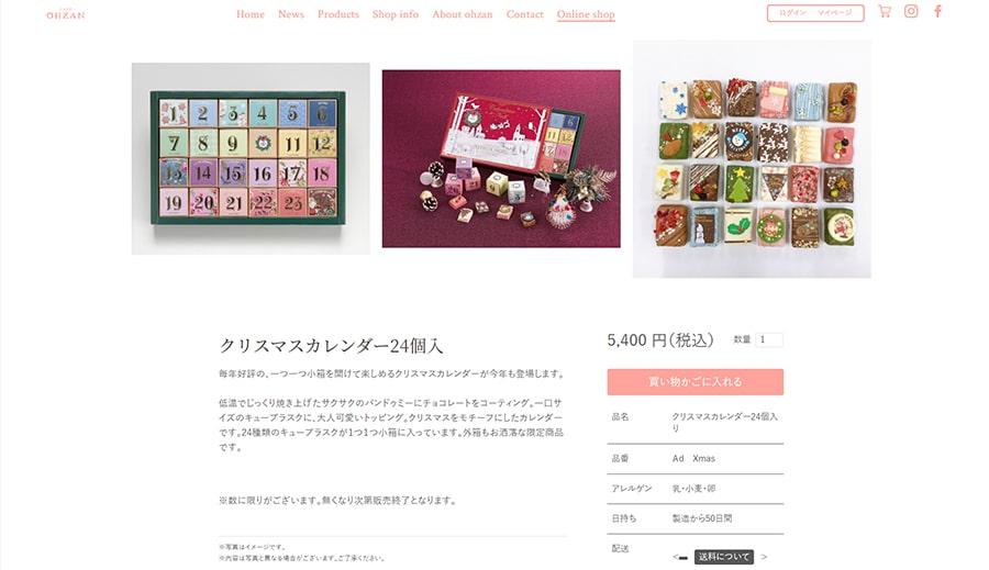 【CAFE OHZAN】クリスマスカレンダー24個入(スクリーンショット)