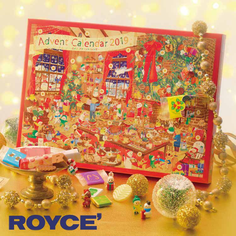 【ROYCE'】ロイズ アドベントカレンダー