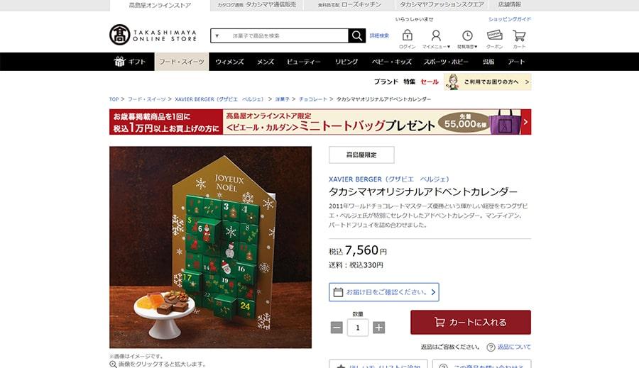 【XAVIER BERGER】タカシマヤオリジナルアドベントカレンダー(スクリーンショット)