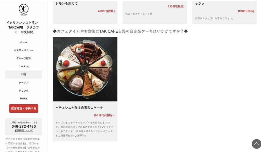 【TAKCAFE】スクリーンショット