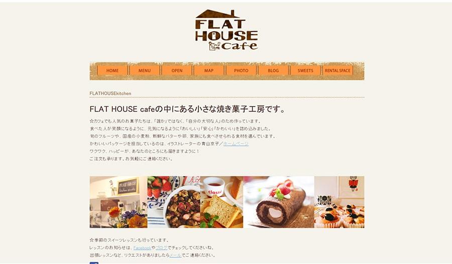 【FLATHOUSEcafe】スクリーンショット
