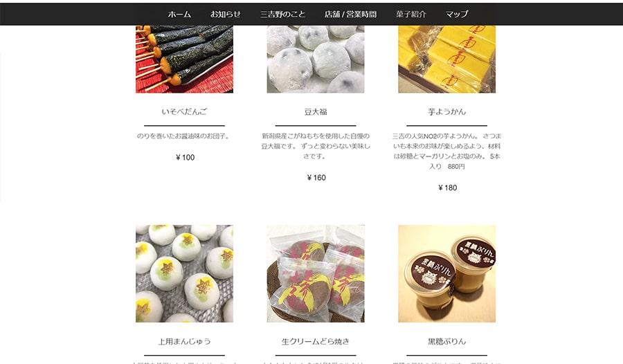 【三吉野菓子店】スクリーンショット