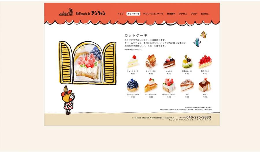 【アンファン洋菓子店】スクリーンショット