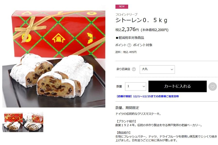 【フロインドリーブ】シトーレン0.5kg