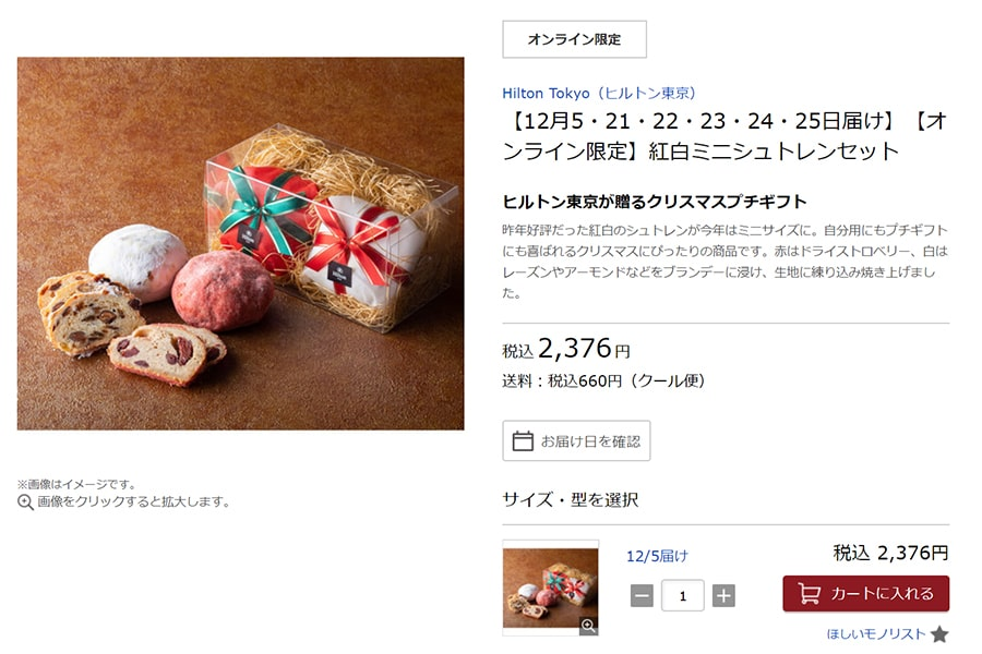 【ヒルトン東京】紅白ミニシュトレンセット