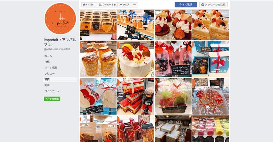 【Imparfait】facebook スクリーンショット