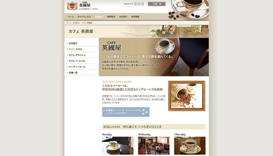【CAFE 英國屋 NORTH】スクリーンショット