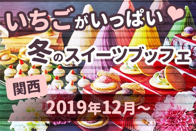 いちごがいっぱい! 冬のスイーツブッフェ情報【関西/2019年12月~】