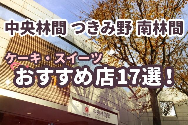【中央林間・つきみ野・南林間】ケーキ・スイーツ店おすすめ17選!