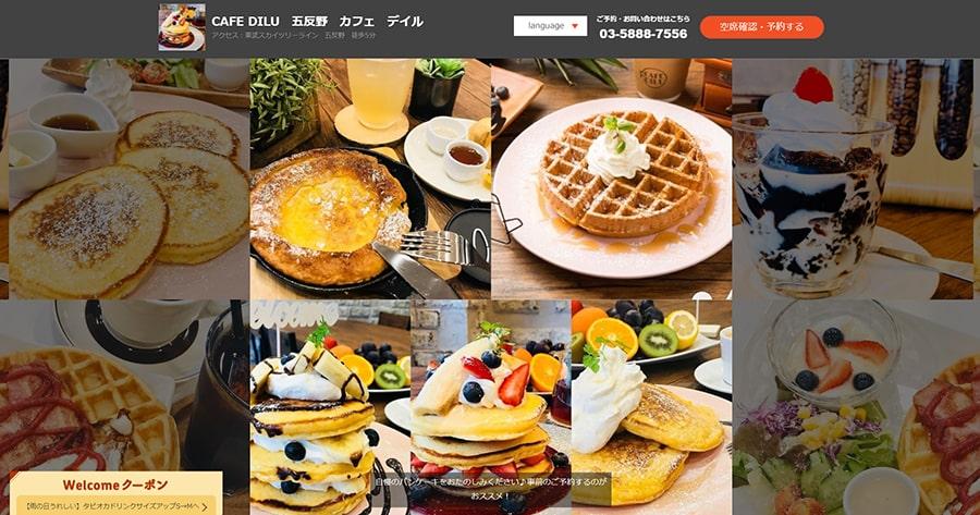 【CAFE DILU】スクリーンショット