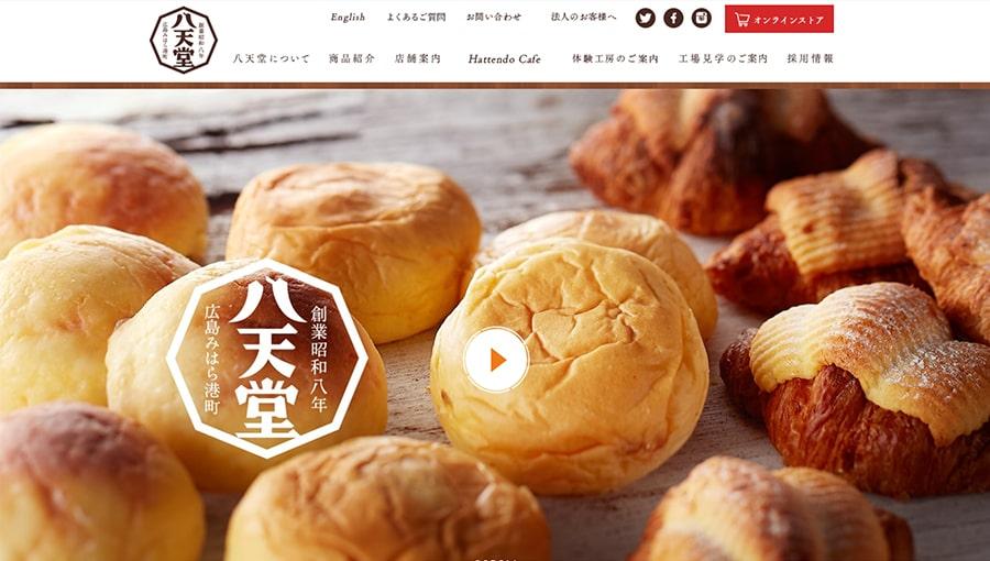 【八天堂】ホームページ スクリーンショット