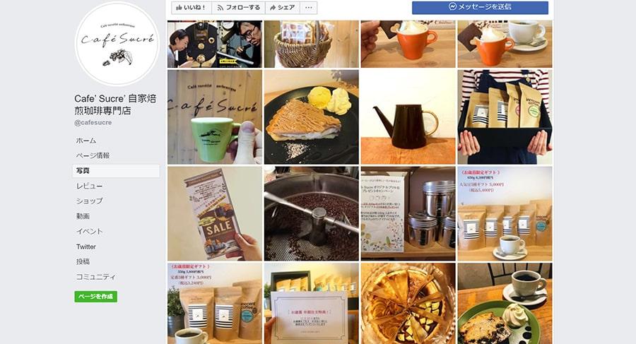 【Cafe'Sucre'】facebook スクリーンショット