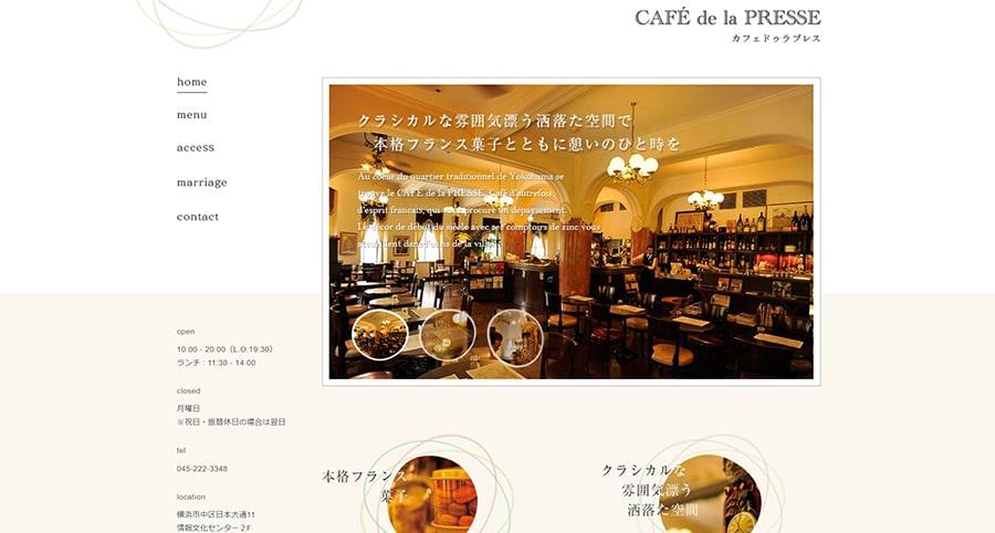 【CAFE de la PRESSE】スクリーンショット