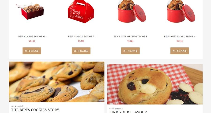 【Ben's Cookies】スクリーンショット