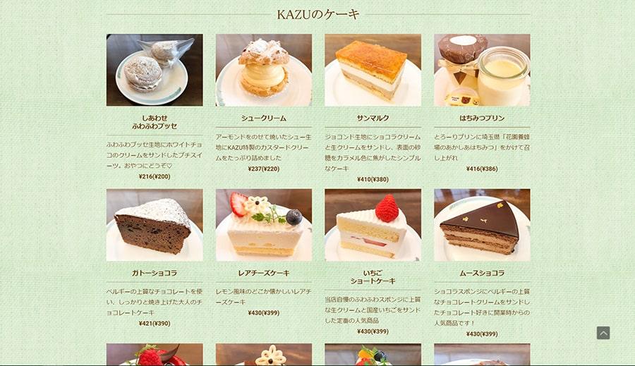 【洋菓子 KAZU】スクリーンショット