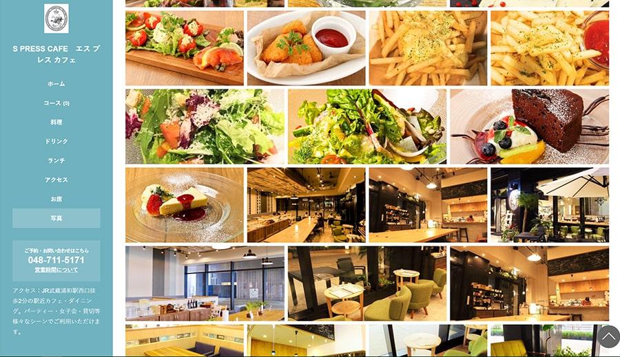 【S PRESS CAFE】スクリーンショット