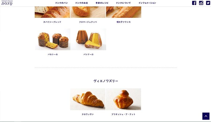 【ドンク】スクリーンショット