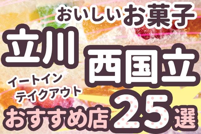 【立川・西国立】ケーキ・スイーツ店おすすめ25選!