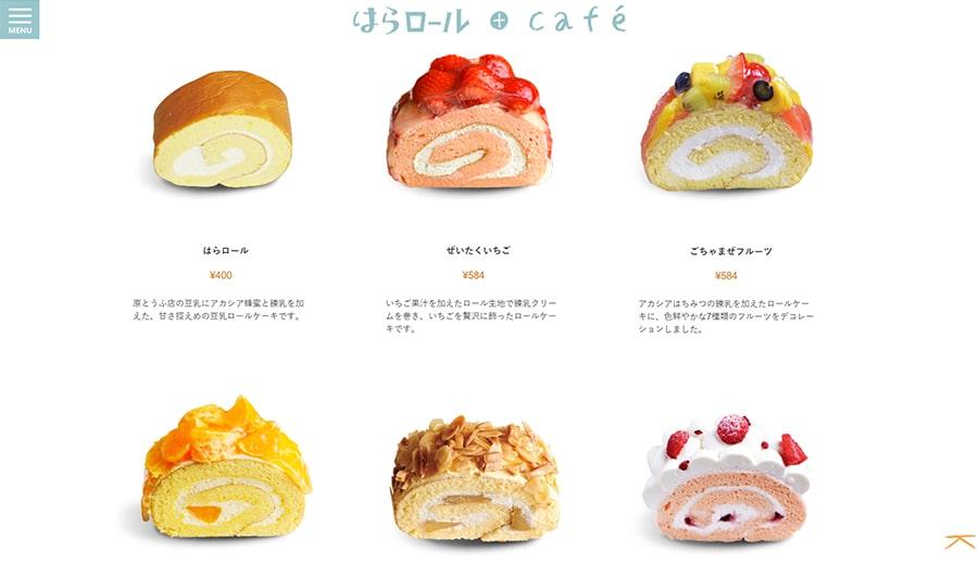【はらロール+Cafe】スクリーンショット