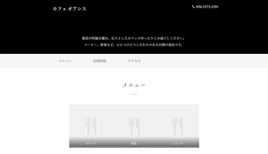 【カフェ オアシス】スクリーンショット
