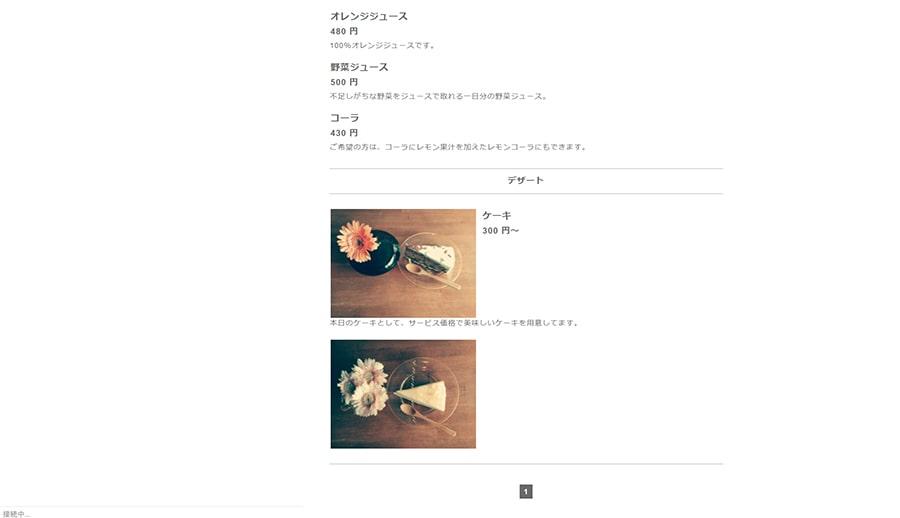 【カフェ六季】スクリーンショット