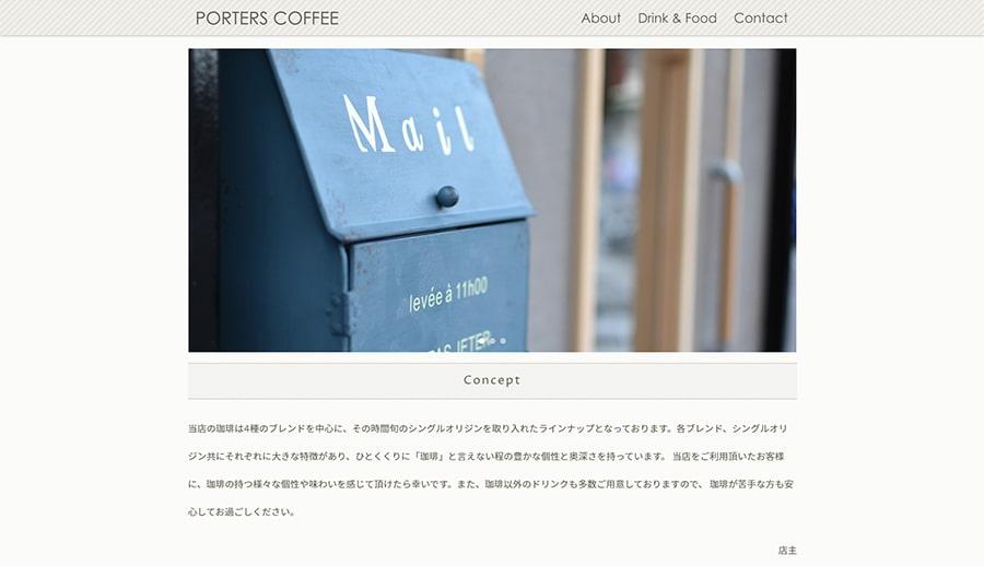 【PORTERS COFFEE】スクリーンショット