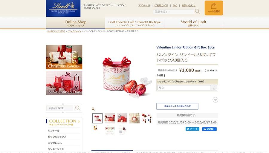 【Lindt】バレンタイン リンドールリボンギフトボックス(スクリーンショット)
