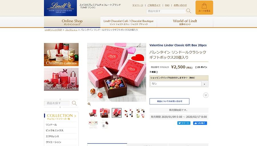【Lindt】バレンタイン リンドールクラシックギフトボックス(スクリーンショット)
