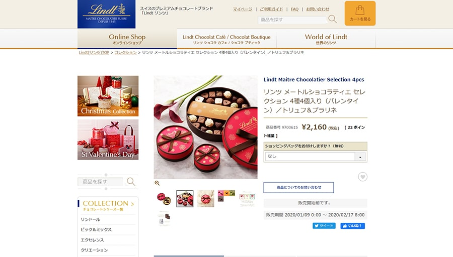 【Lindt】メートルショコラティエ セレクション(スクリーンショット)