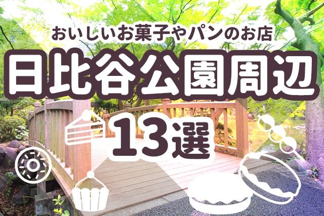 【日比谷公園周辺】ケーキ・スイーツ店おすすめ13選!