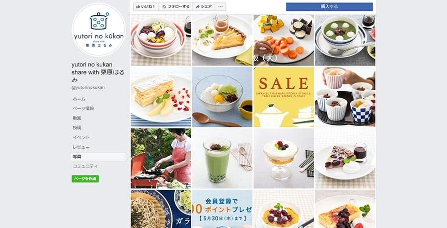【ゆとりの空間】facebook スクリーンショット