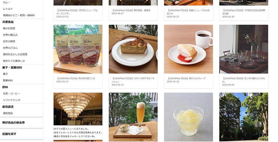 【Cafe&Meal MUJI】スクリーンショット