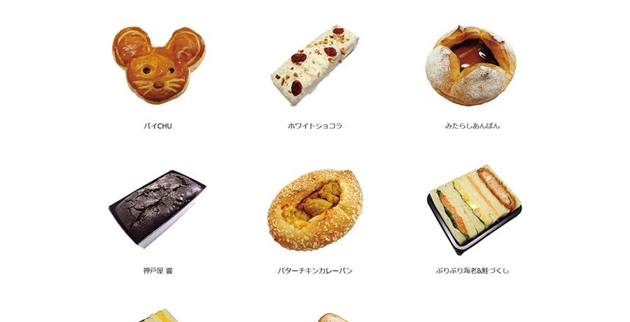 【サンドッグイン神戸屋】スクリーンショット