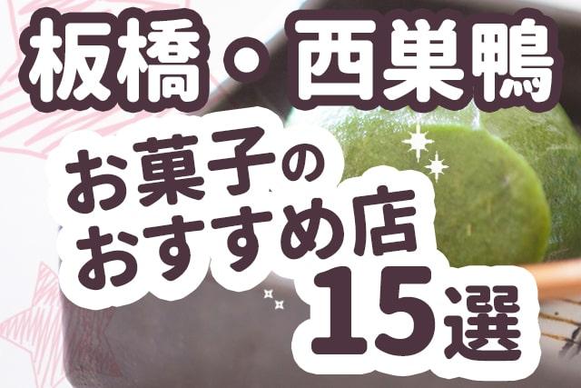 【板橋・西巣鴨】ケーキ・スイーツ店おすすめ15選!