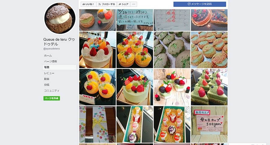 【queue de teru】facebook スクリーンショット