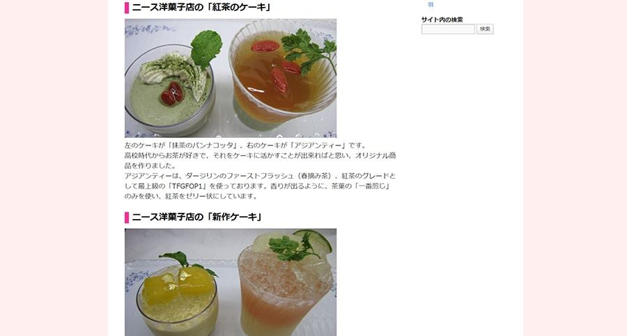 【ニース洋菓子店】スクリーンショット
