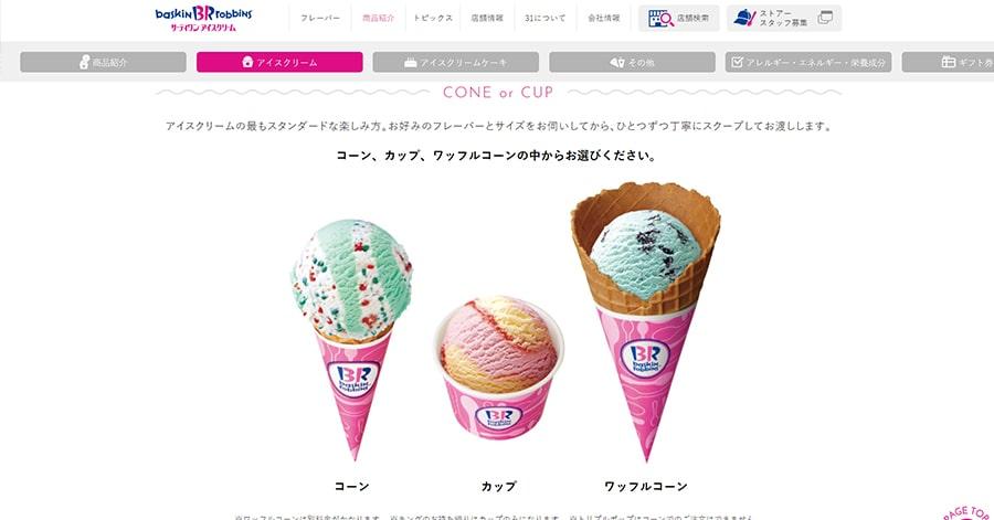 【サーティワンアイスクリーム】スクリーンショット