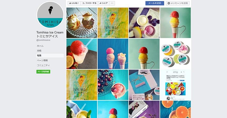 【Tomihisa Ice Cream】スクリーンショット