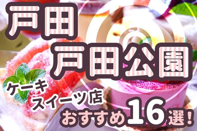【戸田・戸田公園】ケーキ・スイーツ店おすすめ16選!