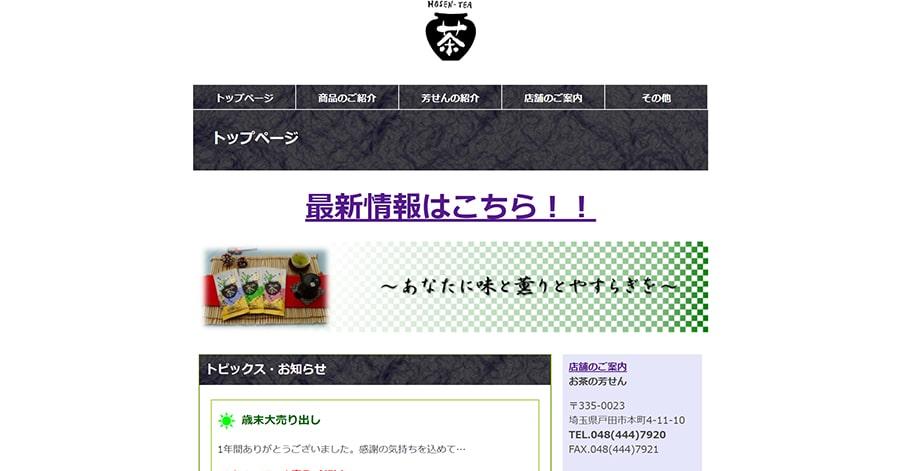 【お茶の芳せん】スクリーンショット
