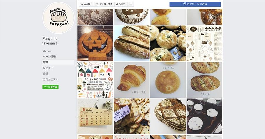 【Panya no takesan!】facebook スクリーンショット